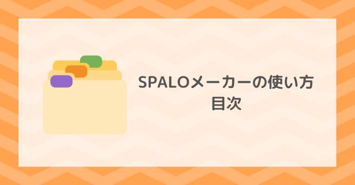 SPALOメーカーの使い方 目次の画像