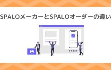 SPALOメーカーとSPALOオーダーの違いの画像